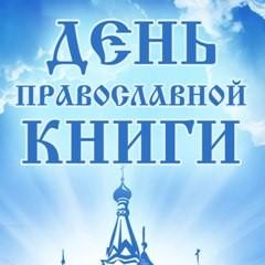 orthodox_book_day